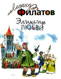 Эликсир любви Филатов Л.А.