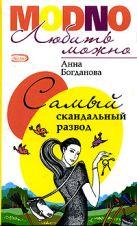 Богданова А.В. - Самый скандальный развод' обложка книги