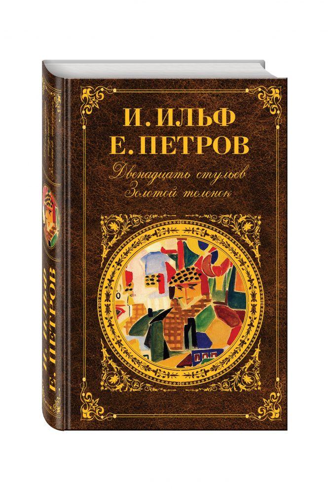 Илья Ильф, Евгений Петров - Двенадцать стульев. Золотой теленок обложка книги