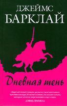 Барклай Д. - Дневная тень' обложка книги