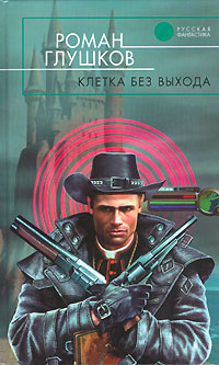 Глушков Р.А. - Клетка без выхода обложка книги