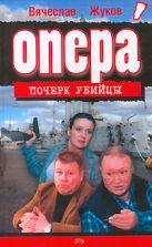 Жуков В.В. - Почерк убийцы' обложка книги