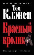 Клэнси Т. - Красный кролик' обложка книги