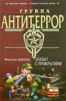 Шахов М.А. - Захват с прикрытием' обложка книги