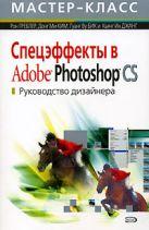 Греблер Р., Ми Ким Д., Ву Бик Г., Ин Джанг К. - Спецэффекты в Adobe Photoshop CS. Руководство дизайнера. (+CD)' обложка книги