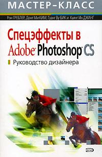Спецэффекты в Adobe Photoshop CS. Руководство дизайнера. (+CD)