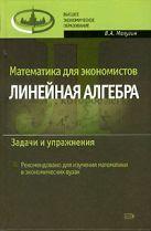 Малугин В.А. - Математика для экономистов: Линейная алгебра. Задачи и упражнения' обложка книги
