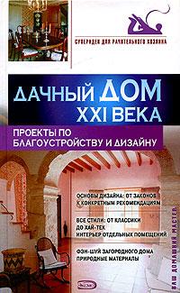 Дачный дом XXI века. Проекты по благоустройству и дизайну Афанасьева О.В.