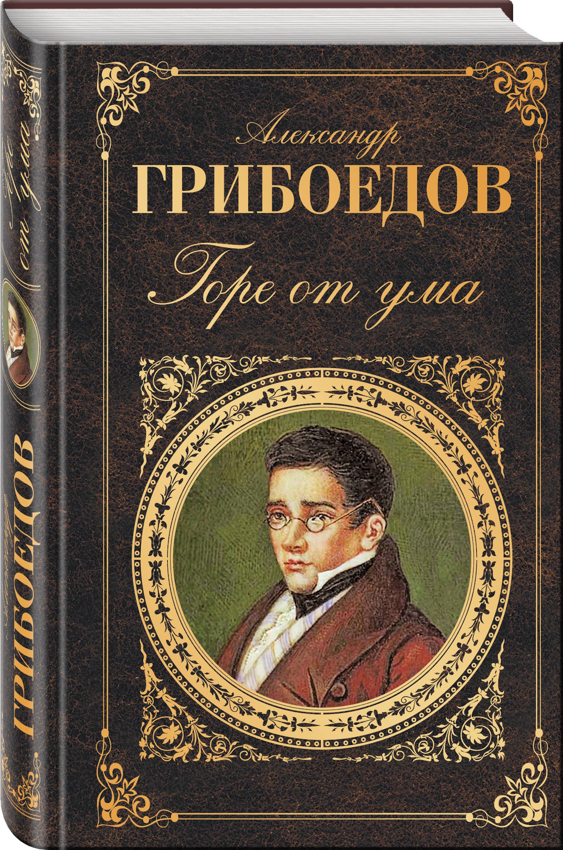 Александр Грибоедов Горе от ума грибоедов а с горе от ума комедия isbn 978 5 389 07534 4