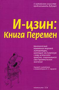 И-цзин: Книга Перемен