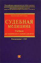 Гурочкин Ю.Д., Соседко Ю.И. - Судебная медицина: Учебник для юридических и медицинских вузов' обложка книги