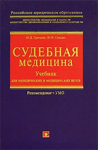 Судебная медицина: Учебник для юридических и медицинских вузов Гурочкин Ю.Д., Соседко Ю.И.