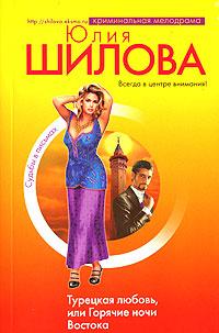 Турецкая любовь, или Горячие ночи Востока Шилова Ю.В.