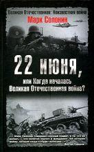 Солонин М. - 22 июня, или Когда началась Великая Отечественная война?' обложка книги
