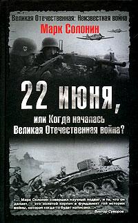 22 июня, или Когда началась Великая Отечественная война?