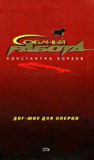 Борзов К.А. - Дог-шоу для оперов' обложка книги