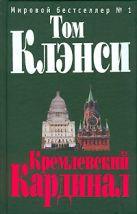 Клэнси Т. - Кремлевский Кардинал' обложка книги