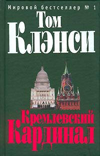 """Кремлевский """"Кардинал"""" Клэнси Т."""