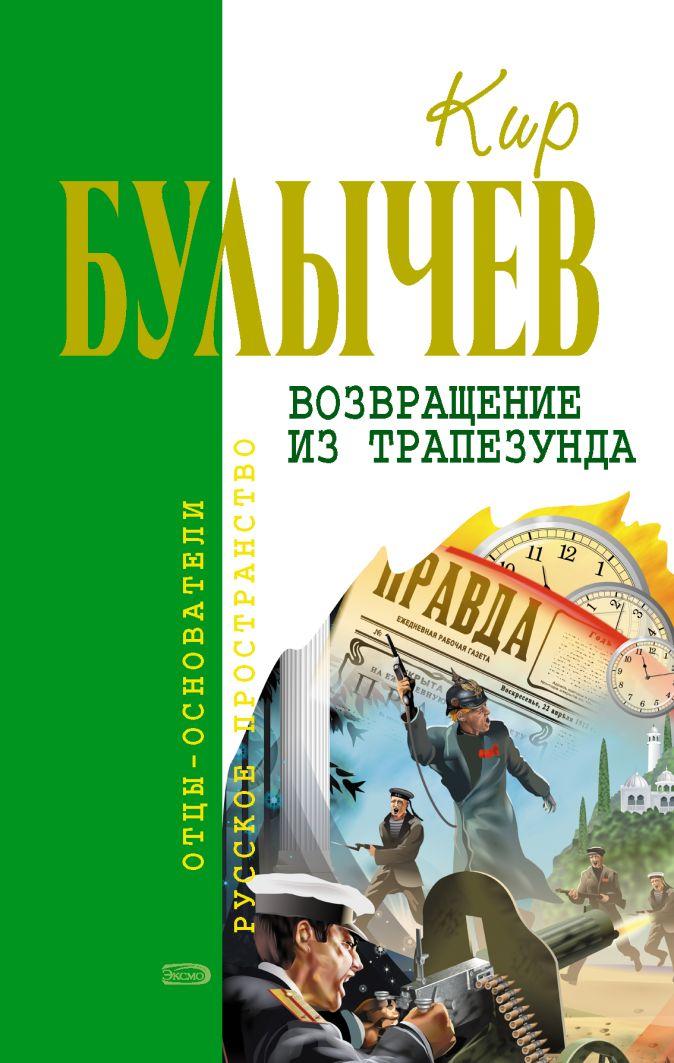 Булычев К. - Возвращение из Трапезунда обложка книги