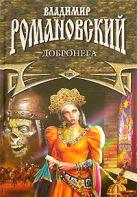 Романовский В. - Добронега' обложка книги