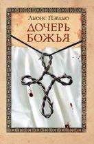 Пэрдью Л. - Дочерь божья' обложка книги