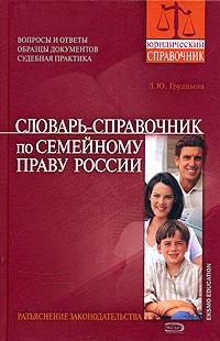 Словарь-справочник по семейному праву России Грудцына Л.Ю.