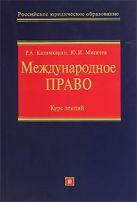 Каламкарян Р.А., Мигачев Ю.И. - Международное право: Курс лекций' обложка книги