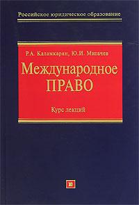 Международное право: Курс лекций Каламкарян Р.А., Мигачев Ю.И.