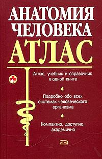 Анатомия человека: Атлас Боянович Ю.В., Балакирев Н.П.