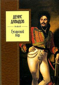 Гусарский пир Давыдов Д.В.