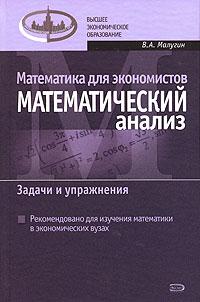 Математика для экономистов: Математический анализ. Задачи и упражнения