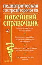 Белоусов Ю.В. - Педиатрическая гастроэнтерология: Новейший справочник' обложка книги