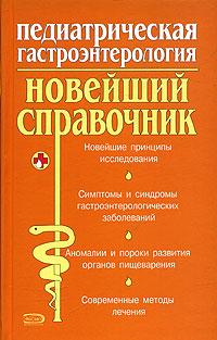 Педиатрическая гастроэнтерология: Новейший справочник Белоусов Ю.В.