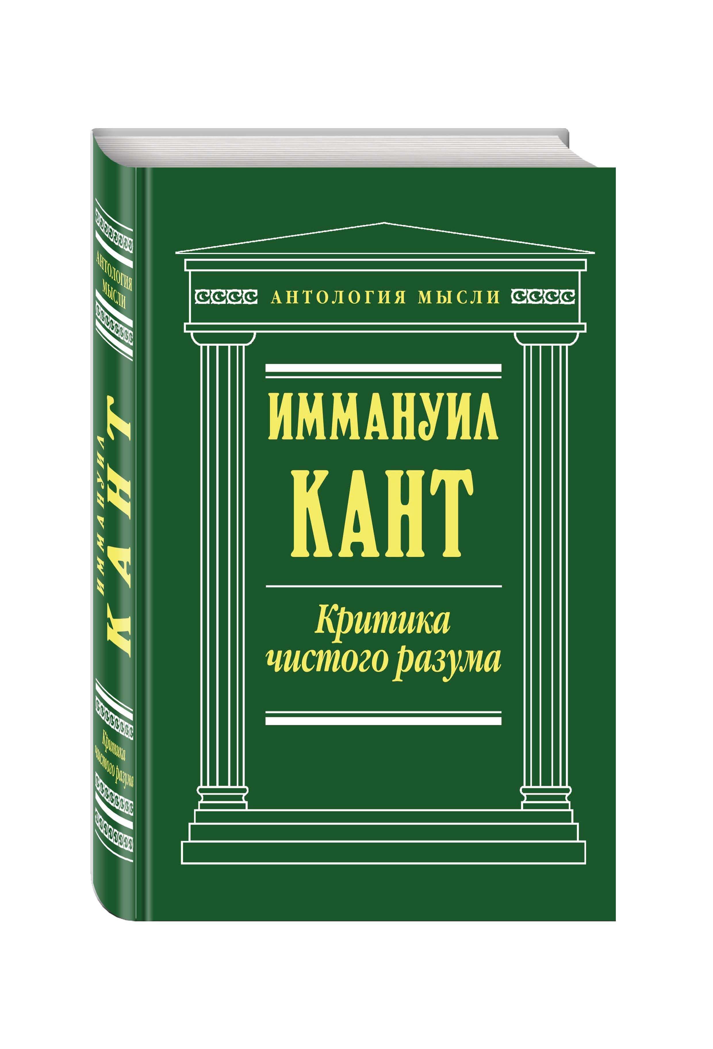 Иммануил Кант Критика чистого разума иммануил кант проект синтетической философии