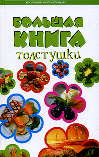 Большая книга толстушки