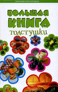 Большая книга толстушки Большакова М.И.