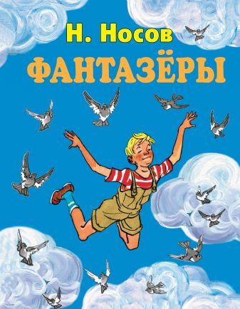 Носов Н.Н. - Фантазеры (ст. изд.) обложка книги