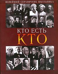 Кто есть кто: Новейший справочник школьника Шалаева Г.П.