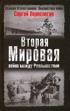 Переслегин С. - Вторая Мировая: война между Реальностями' обложка книги