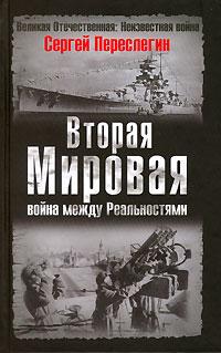 Вторая Мировая: война между Реальностями