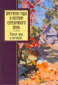 Времена года в поэзии Серебряного века. Какие дни и вечера!..