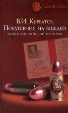 Курбатов В.И. - Покушения на вождей. Тайны российской истории' обложка книги