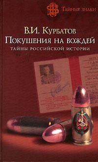Покушения на вождей. Тайны российской истории
