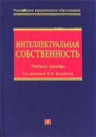 Коршунов Н.М. - Интеллектуальная собственность (исключительные права)' обложка книги