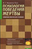 Малкина-Пых И.Г. - Психология поведения жертвы' обложка книги