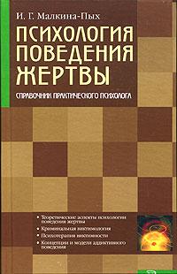 Психология поведения жертвы Малкина-Пых И.Г.