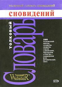 Толковый словарь сновидений Соловьев В.