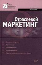 Мхитарян С.В. - Отраслевой маркетинг' обложка книги