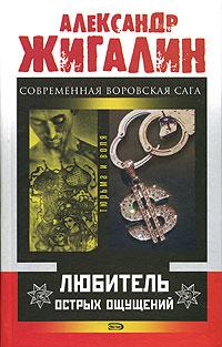 Любитель острых ощущений Жигалин А.П.