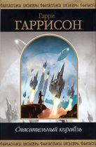 Гаррисон Г. - Спасательный корабль: Фантастические романы' обложка книги